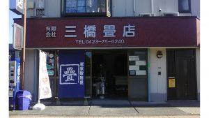 (有)三橋畳店 様