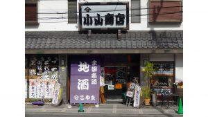 (有)小山商店 様